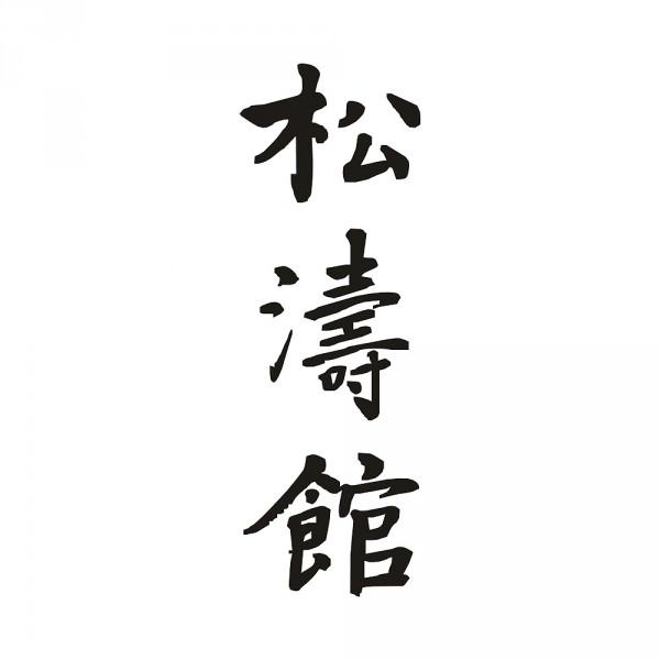 Aufkleber Shotokan Kanjis 1