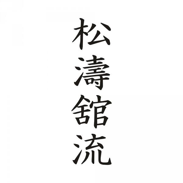 Aufkleber Shotokan Ryu Kanjis
