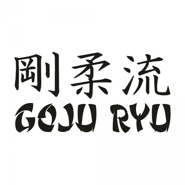 Aufkleber Goju Ryu Kanjis 1