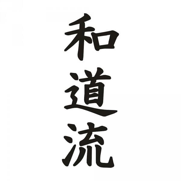 Aufkleber Wado Ryu Kanjis