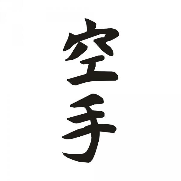 Aufkleber Karate Kanjis
